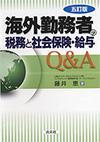 五訂版:海外勤務者の税務と社会保険・給与Q&A