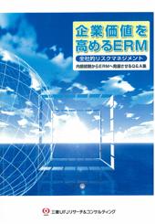 企業価値を高めるERM 全社的リスクマネジメント 内部統制からERMへ発展させるQ&A