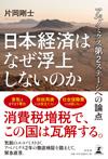日本経済はなぜ浮上しないのか-アベノミクス第2ステージへの論点