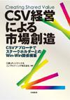 CSV経営による市場創造