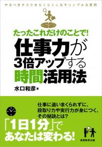 書籍_仕事力が3倍アップする時間活用法_水口和彦氏