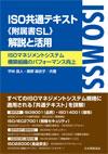 『ISO共通テキスト(附属書SL)解説と活用-ISOマネジメントシステム構築組織のパフォーマンス向上 』