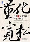 日本式量化宽松将走向何方:安倍经济学的现在、过去与未来