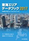 東海エリアデータブック2017