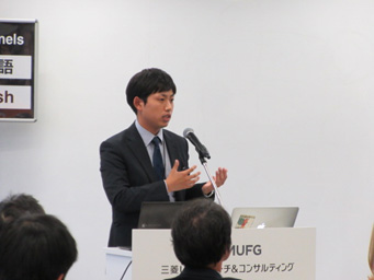 Mr. Rin Watanabe(Researcher, Mitsubishi UFJ Research and Consulting)