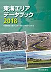 東海エリアデータブック2018