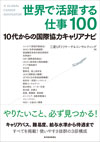 世界で活躍する仕事100:10代からの国際協力キャリアナビ