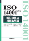 ISO 14001:2015 新旧規格の対照と解説