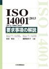 ISO 14001:2015 要求事項の解説