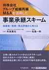 持株会社・グループ組織再編・M&Aを活用した事業承継スキーム―後継者・税務・株式評価から考える