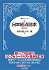 日本経済読本(第20版)