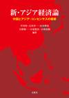 新・アジア経済論-中国とアジア・コンセンサスの模索-