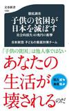 徹底調査 子供の貧困が日本を滅ぼす 社会的損失40兆円の衝撃