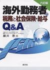 六訂版:海外勤務者の税務と社会保険・給与Q&A