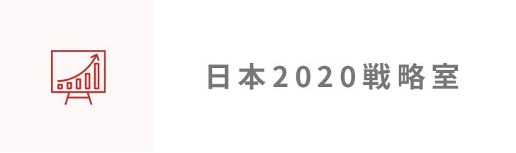 日本2020戦略室