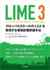 LIME3 -グローバルスケールのLCAを実現する環境影響評価手法-