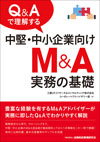 Q&Aで理解する中堅・中小企業向けM&A
