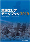 東海エリアデータブック2019