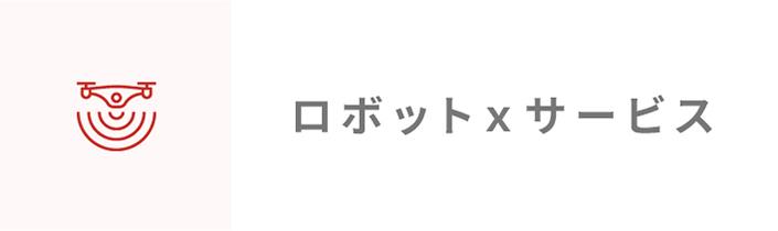 ロボットxサービス