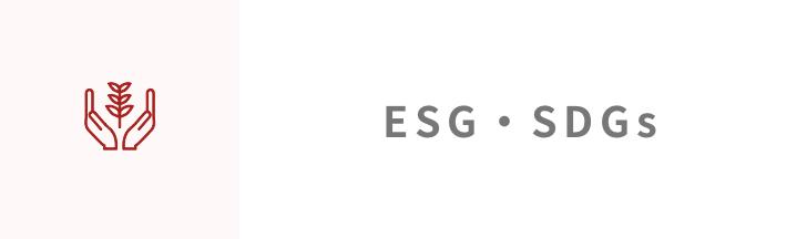 ESG・ESGs