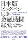 日本版ビッグバン以後の金融機関経営: 金融システム改革法の影響と課題