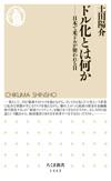 ドル化とは何か ─日本で米ドルが使われる日