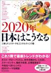 2020年日本はこうなる