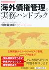 海外債権管理の実務ハンドブック