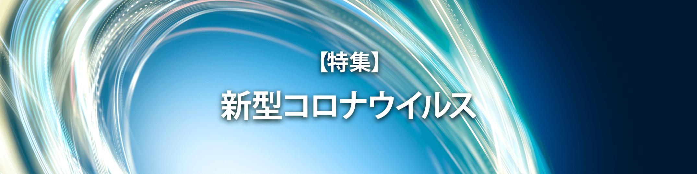 三菱 ufj 銀行 コロナ