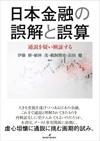 日本金融の誤解と誤算~通説を疑い検証する~