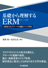 基礎から理解するERM―高度化するグローバル規制とリスク管理