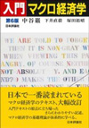 入門マクロ経済学 第6版